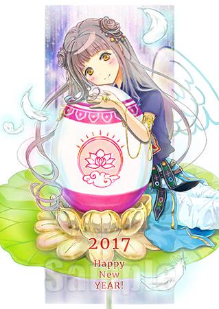 イラストタイトル:2017年あけおめ