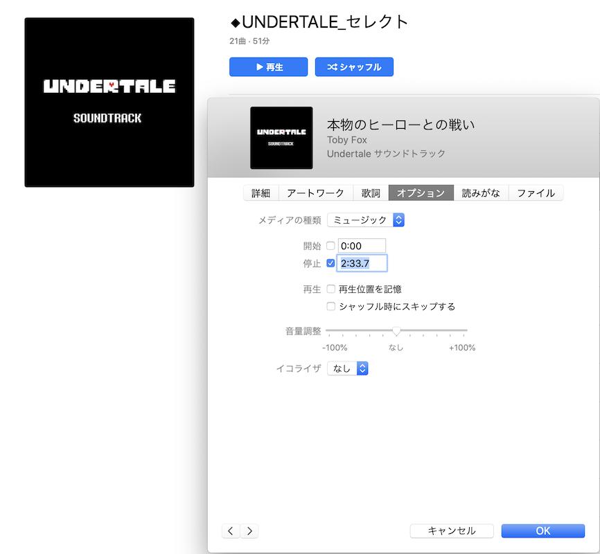 UNDERTALEの曲「本物のヒーローとの戦い」をミュージックできれいにループさせる方法